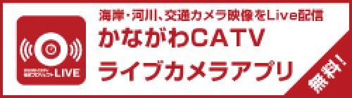 かながわCATVライブカメラアプリ